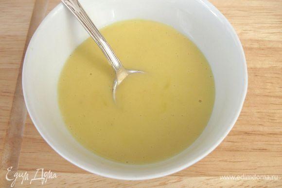 Небольшими порциями вливать оливковое масло, тщательно смешивать его с желтками до тех пор, пока желтки, масло и горчица не образуют однородную массу. Затем добавить лимонный сок и тщательно перемешать. Поставить охладить в холодильник.