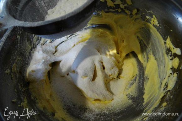 Добавить яйцо, снова взбить. Постепенно добавить сахарную пудру, тщательно вмешивая ее в массу.