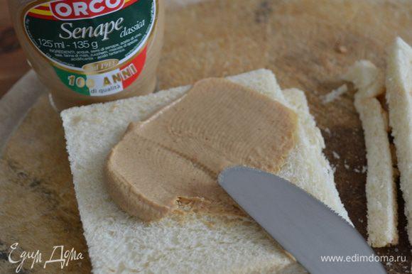 Смажем ломтики хлеба (с одной стороны!!!) острой горчицей.