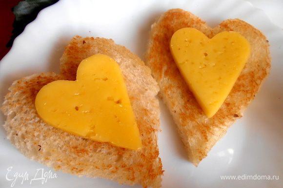 Кладём сыр прямо на тёплые гренки.Сыр немного подтаивает от их тепла и мне так очень нравится!