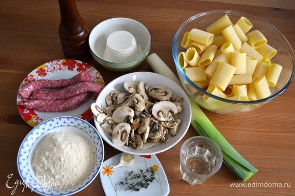 Набор необходимых нам продуктов для приготовления пасты.