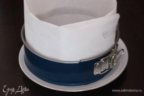 Теперь приступаем к сборке.Ставим кольцо на тарелку,без дна,вокруг делаем из пергамента высокие бортики.