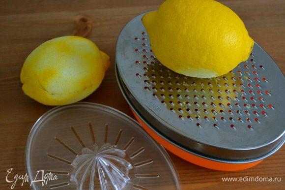 Натереть цедру двух лимонов и выдавить сок из одного из них.
