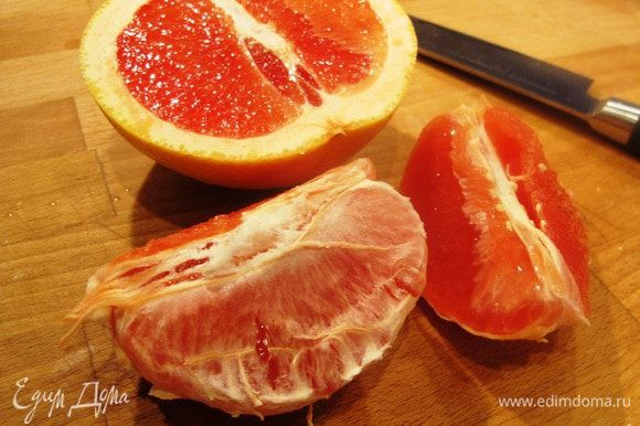 Гейпфрут отчистить от кожуры.