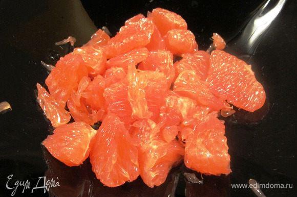 Грейпфрут отчистить от пленок, выложить в тарелку.