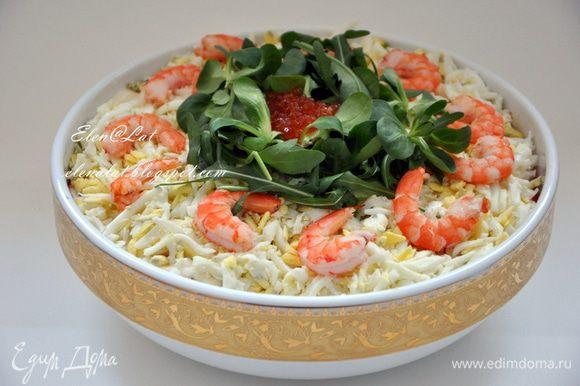 Последний слой яйцо, нарезанное соломкой. Украшать по желанию, у меня салатные листья, креветки и икра. Салат готов. Приятного аппетита!!!