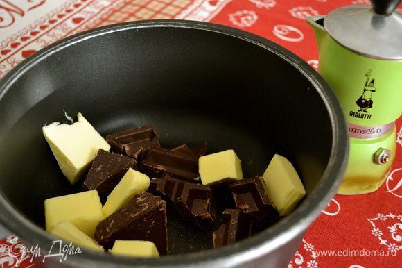 Для брауни, на водяной бане (или в микроволновой печи) растопить шоколад со сливочным маслом и кофе. Помешивать, чтобы не было комочков.