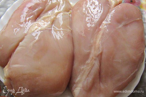 Куриное филе промыть и обсушить бумажным полотенцем.