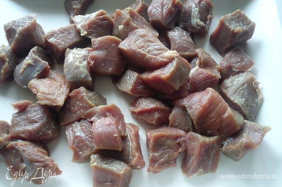 Мясо нарезать небольшими кубиками