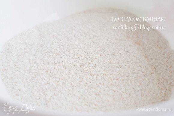 В миске смешать муку, крахмал, сахар, соль, разрыхлитель, ванилин.
