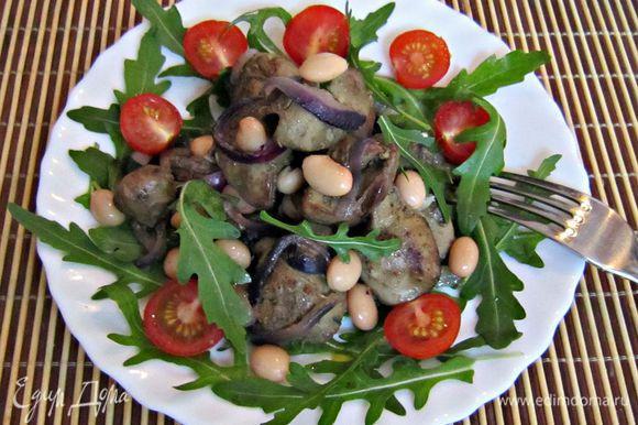 На тарелку выложить листья руколы. Сверху положить печень перемешанную с фасолью и помидоры черри. Полить бальзамическим уксусом, подсолить. Ужин готов! Все к столу!
