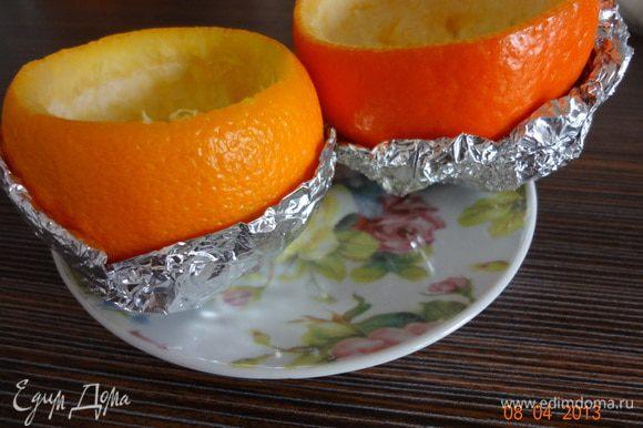 Чашечки мандарина и апельсина обернуть фольгой (в два слоя), белок взбить в крепкую пену.