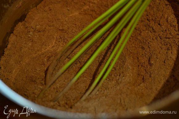 Муку с какао и солью перемешать до однородности.