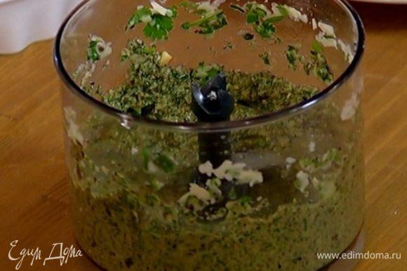 Приготовить соус песто: в чаше блендера соединить кинзу, петрушку, оливки, пармезан, влить оливковое масло, лимонный сок, посолить и все взбить. Затем добавить кедровые орехи и еще немного взбить.