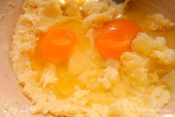 Вбиваем крупные яйца.Перемешиваем...