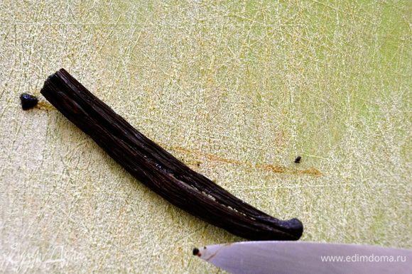 Надрезать кончиком ножа ванильный стручок и достать семена. Положить семена и сам стручок в крем.