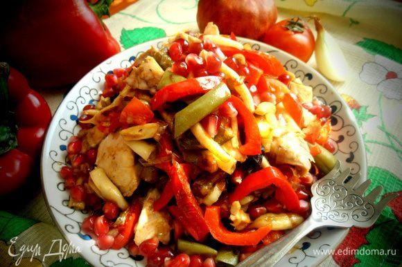 Когда овощи и курица совершенно обменялись ароматами,бросаем к ним большую горсть зёрен граната,перемешиваем и сразу подаём! Подают прямо в сковороде,на специальной подставке,подложив под неё несколько тлеющих угольков,чтобы сохранить тепло блюда за неспешной трапезой))
