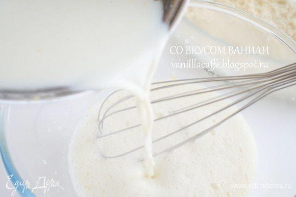 Медленно влить горячее молоко в яйца, постоянно взбивая венчиком.
