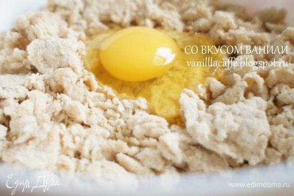 Добавить яйцо. Замесить тесто.