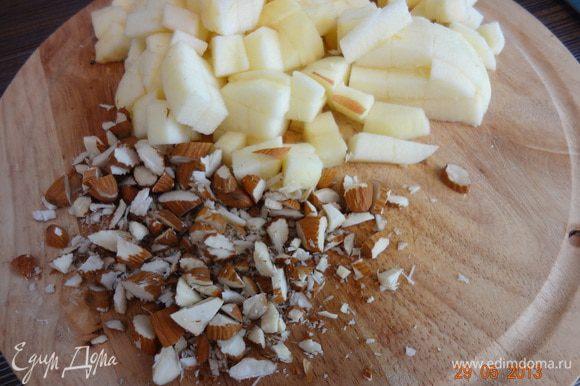 Яблоки очистить от кожуры и семян и порезать небольшим кубиком, орехи порубить не мелко (я взяла миндаль и кожицу не очищала).