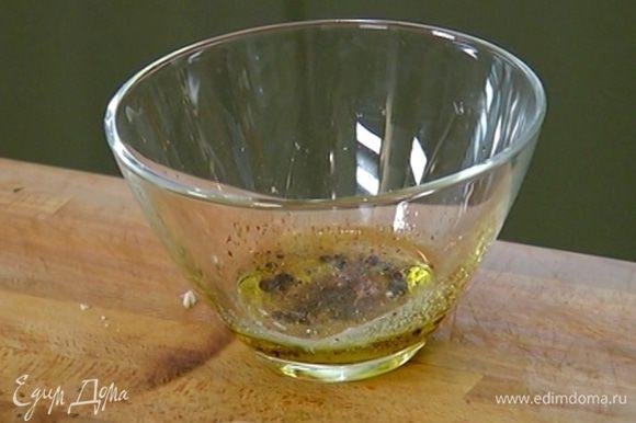 Приготовить заправку: соединить 2 ст.ложки оливкового масла 1/2 ч. ложки бальзамического уксуса, 1 ст.ложку лимонного сока, поперчить, посолить и перемешать.