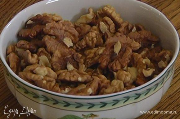 Грецкие орехи поломать крупными кусочками.