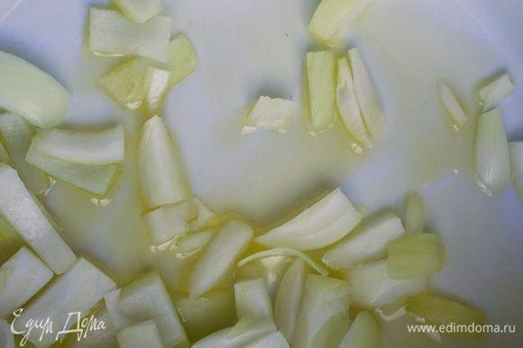 Размягчаем лук с оливковым маслом в течение 2 мин. при 800W