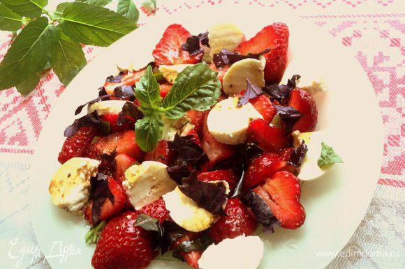 Выложить на тарелку клубнику, кусочки сыра, полить заправкой, посыпать мелко нарезанными листиками базилика (фиолетового или зеленого). Приятного аппетита!