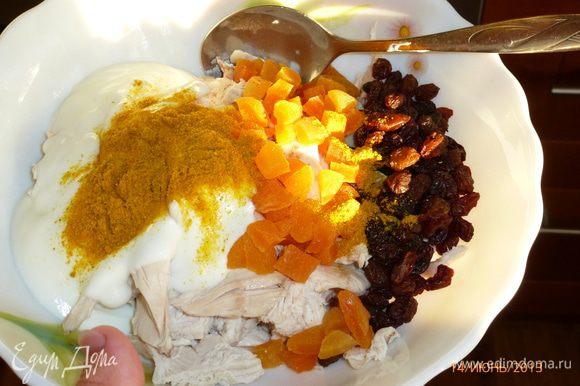 Вареную куриную грудку нарезаем крупными кусками. Добавляем изюм и крупно порезанную курагу. Заправляем йогуртом, порошком карри, лимонной цедрой и 3 ст.л. воды.