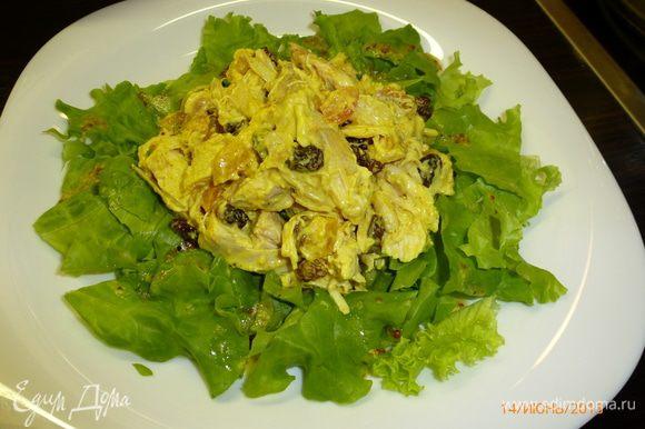 Собираем салат. На тарелку кладем смесь салатных листьев (рукола обязательна в составе), поливаем заправкой. Сверху выкладываем курицу. Посыпаем измельченными орешками, украшаем зеленым луком. Приятного аппетита!