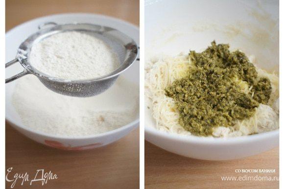 В чашку просеять муку с чесноком и сахаром. Смешать муку и дрожжи. Затем добавить сыр, песто, соль.