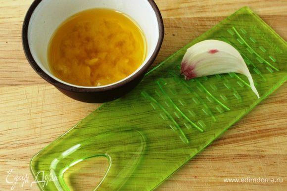 Чеснок измельчить и залить 2 ст.л. оливкового масла.
