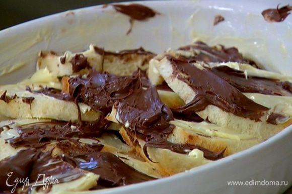 Керамическую форму для выпечки смазать оставшимся сливочным маслом, выложить внахлест ломтики хлеба начинкой вверх.
