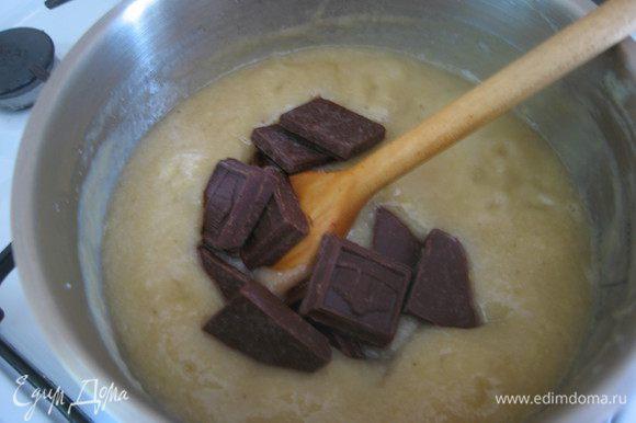 Добавить шоколад.