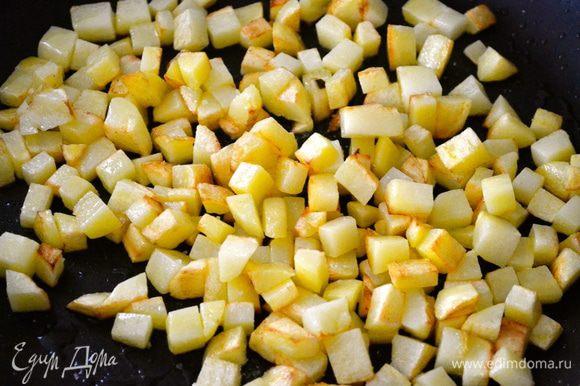 На другой сковороде обжариваем картофель. Посолить и поперчить по вкусу.