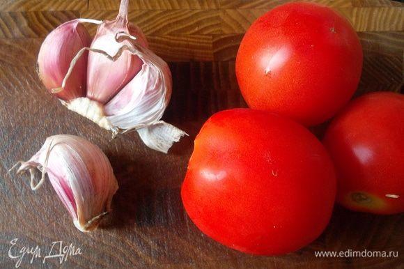 Чеснок на терку, помидоры нарезать дольками...