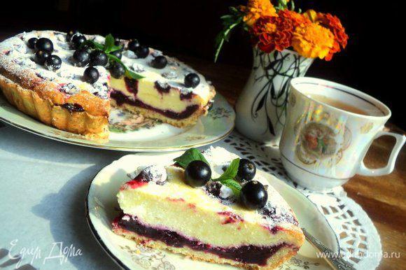 Перед подачей тарт посыпать сахарной пудрой, украсить ягодами смородины и мятой. Приятного аппетита!