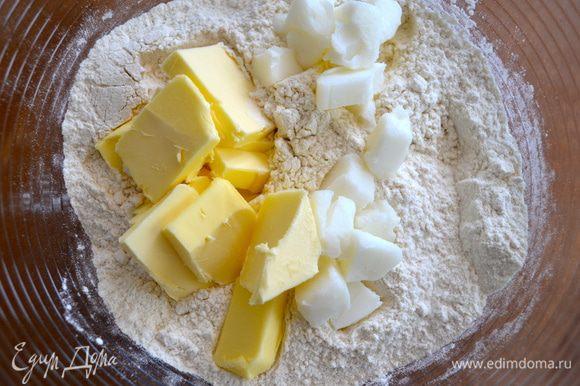Добавить к муке сличовное масло кусочками и кулинарный жир.