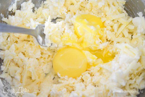 смешать оба вида сыра, добавить к ним желтки и муку. растереть все вместе