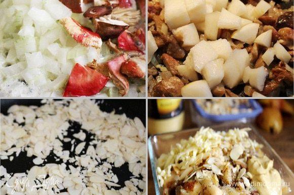 Луковицу, грибы и очищенные груши нарезать небольшими кусочками. Лук и грибы обжарить на 1 ст.л. сливочного масла, затем добавить груши и тушить ещё 2-3 минуты. Миндальные лепестки подсушить на сухой сковороде, Грюйер натереть крупной тёрке. Добавить в начинку миндаль, сыр, горчицу, соль и перец.