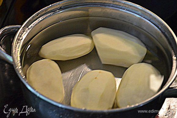 Картофель отварить, чтоб не разварился и лучше слегка недоварен. Картофель порезать пластинками осторожно.