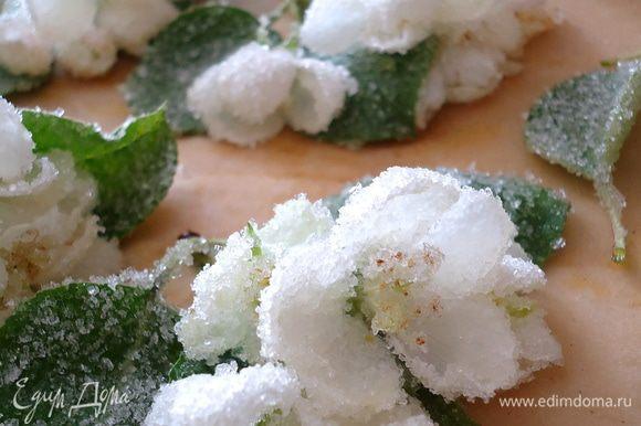 Для приготовления засахаренных соцветий яблони надо: В чашу насыпать мелкий сахарный песок. В другой емкости яичный белок разбить вилкой до появления маленьких пузырьков. Мягкой кистью нанести белок на листья, стебли и лепестки цветов. И тут же обсыпать их сахаром. Положить на ровную сухую поверхность, дать подсохнуть. Цветы готовы, когда корочка станет жесткой. Украсить поверхность рулета сахарными цветами.