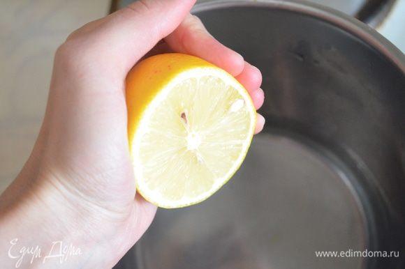 В ковшике вскипятить 300 мл воды, добавить туда сок половинки лиомна