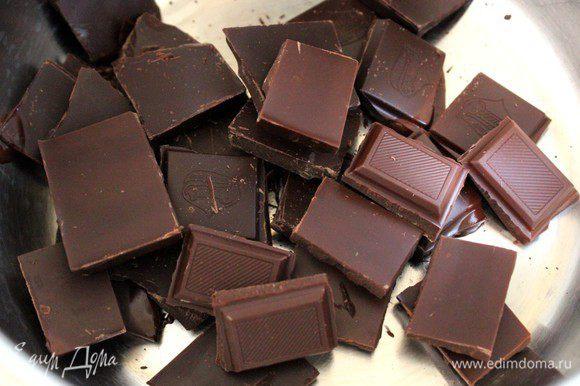 Шоколад разломать на небольшие кусочки, сложить в кастрюлю и полностью растопить на водяной бане.