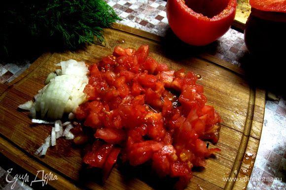 Нарезать лук и порубить мякоть помидоров.