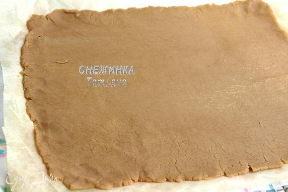 Спустя 30 минут, берём тесто. Раскатываем его в прямоугольник прямо на пергаментной бумаге, толщиной где-то 0,5-0,8 см, не очень тонко, чтобы не рвалось, но и не толсто.