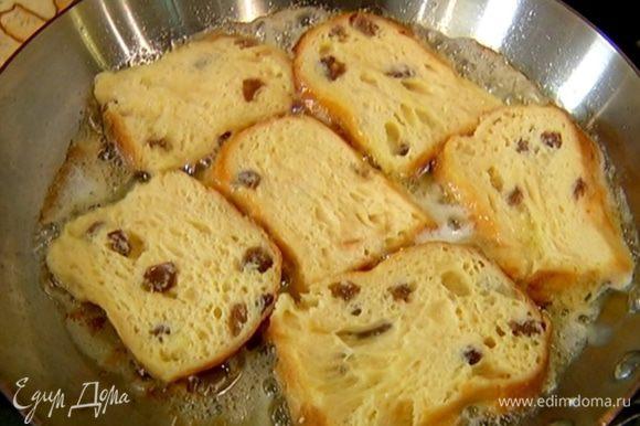 Разогреть в сковороде сливочное масло и обжарить гренки с двух сторон до хрустящей, золотистой корочки.