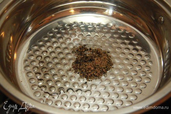 В сотейник с толстым дном налить масло, добавить размолотые специи, прогреть.