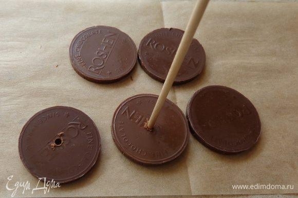 В маленьких шоколадках-медальках сделать отверстия острым концом шпажки.