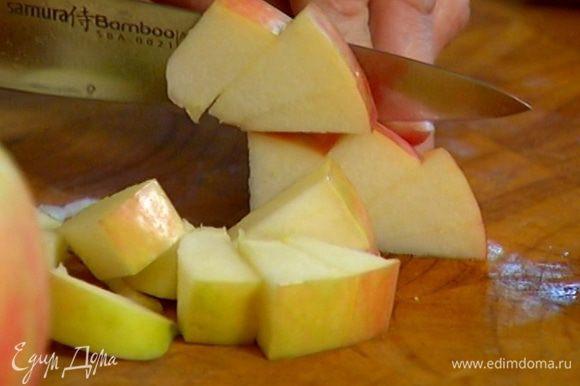 Яблоки, удалив сердцевину, нарезать небольшими кусочками.